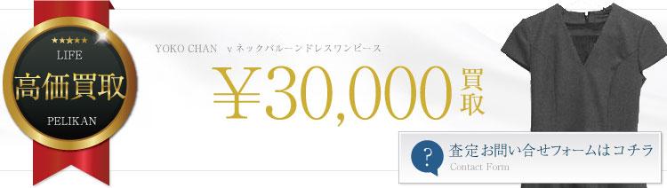 vネックバルーンドレスワンピース 3万円買取