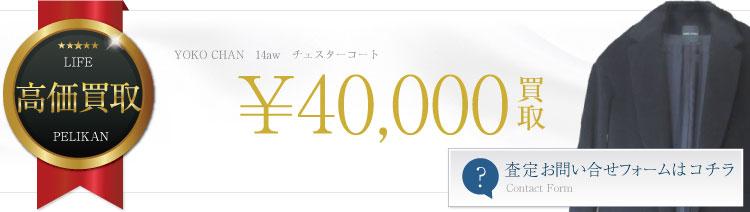 14aw チェスターコート 4万円買取