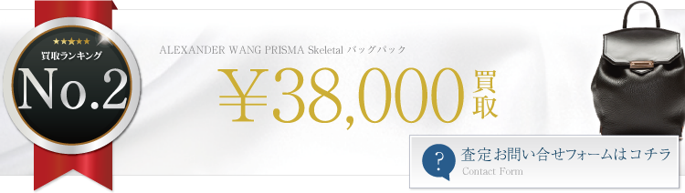 ALEXANDER WANG Prisma Skeletal バッグパック  3.8万円買取 ライフ仙台店