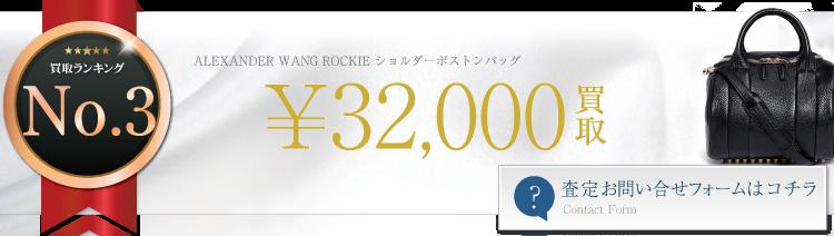ALEXANDER WANG ROCKIE ショルダーボストンバッグ 3.2万円買取 ライフ仙台店