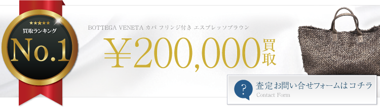 BOTTEGA VENETA カバ フリンジ付き エスプレッソブラウン 20万円買取 ライフ仙台店