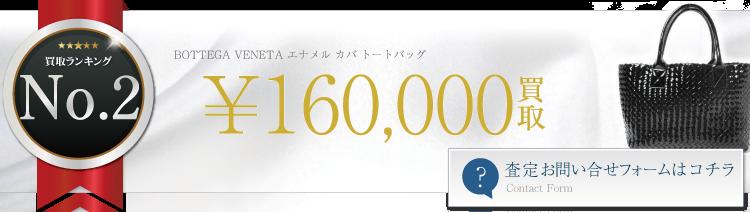 BOTTEGA VENETA  エナメル カバ トートバッグ  16万円買取 ライフ仙台店