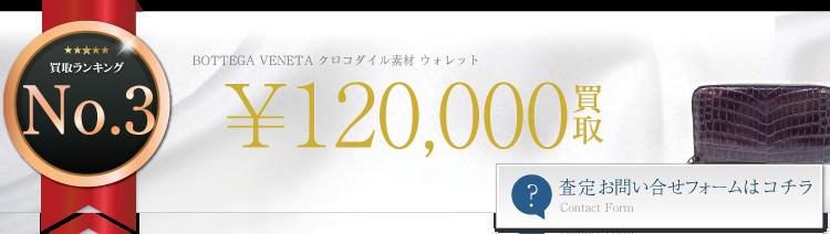 BOTTEGA VENETA  クロコダイル素材 ウォレット 12万円買取 ライフ仙台店