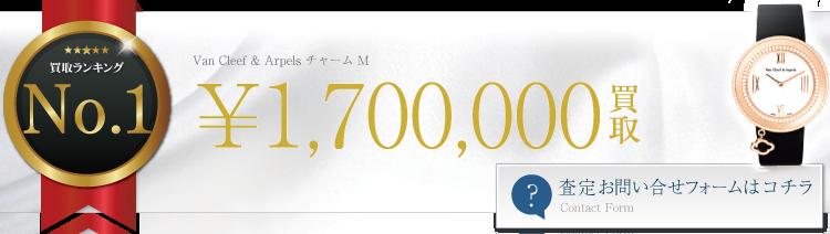ヴァンクリーフ&アーペル チャーム M 170万円買取 ライフ仙台店