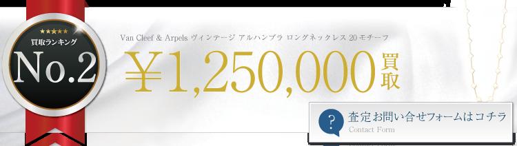 ヴァンクリーフ&アーペル ヴィンテージ アルハンブラ ロングネックレス 20モチーフ 125万円買取 ライフ仙台店