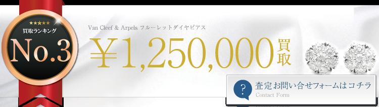 ヴァンクリーフ&アーペル フルーレットダイヤピアス 125万円買取 ライフ仙台店
