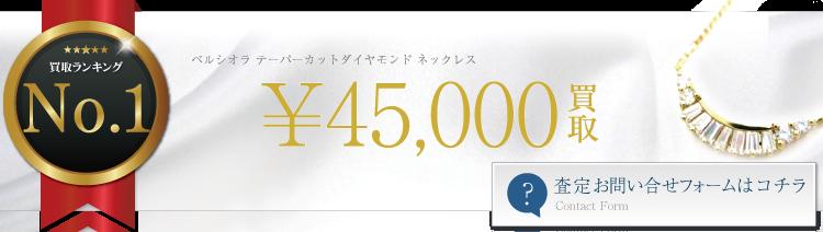 ベルシオラ テーパーカットダイヤモンド ネックレス 4.5万円買取 ライフ仙台店