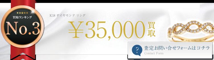 ベルシオラ K18 ダイヤモンド リング 3.5万円買取 ライフ仙台店