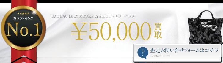 BAO BAO ISSEY MIYAKE Crystal-1 ショルダーバッグ 5万円買取 ライフ仙台店
