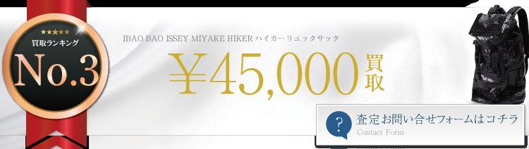 BAO BAO ISSEY MIYAKE HIKERハイカーリュックサック 4.5万円買取 ライフ仙台店