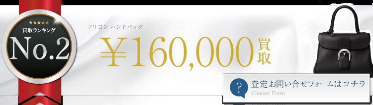 デルボー ブリヨン ハンドバッグ   16万円買取 ブランド買取ライフ