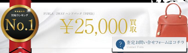 2WAYハンドバッグ「PIPER」 ブランド買取ライフ