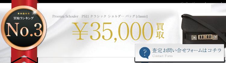 PS11 クラシック ショルダー バッグ[classic] ブランド買取ライフ