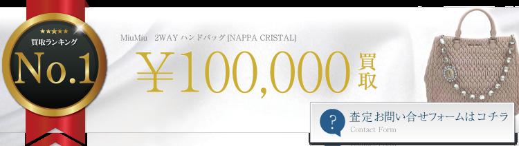2WAYハンドバッグ[NAPPA CRISTAL] ブランド買取ライフ