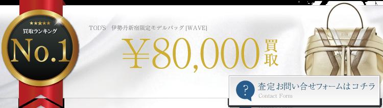 伊勢丹新宿限定モデルバッグ[WAVE] ブランド買取ライフ