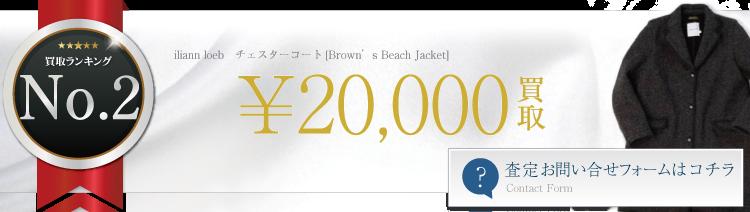 チェスターコート[Brown's Beach Jacket] ブランド買取ライフ