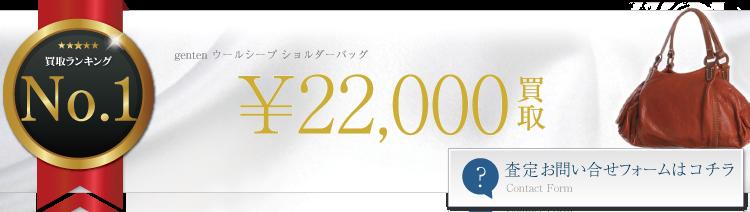 ゲンテン ウールシープ ショルダーバッグ  2.2万円買取 ブランド買取ライフ