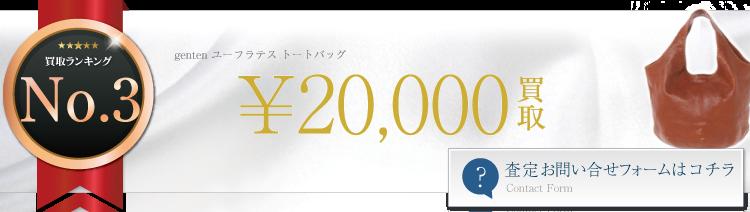 ゲンテン ユーフラテス トートバッグ 2万円買取 ブランド買取ライフ