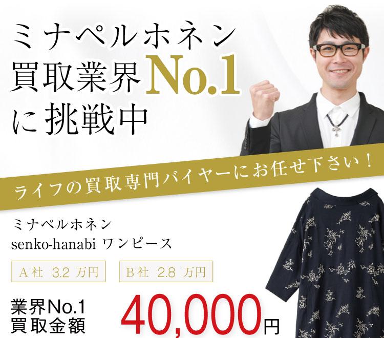 ミナペルホネン senko-hanabi ワンピース