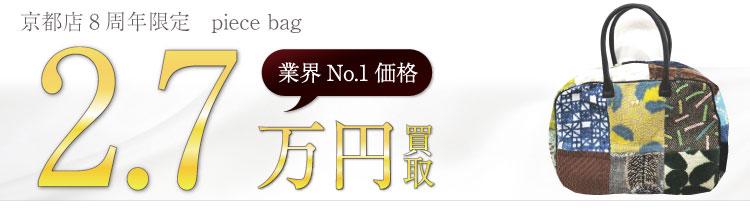ミナペルホネン買取!京都店8周年限定 piece bagの査定はブランド古着ライフへお任せ下さい!