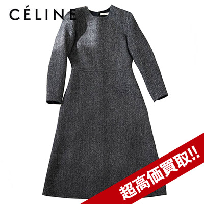 セリーヌ買取15AW ロングドレスの査定はブランド古着買取専門店ライフへお任せ下さい