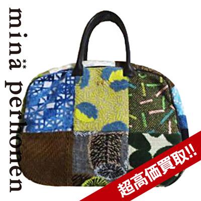 ミナペルホネン買取京都店8周年限定 piece bagの査定はブランド古着買取専門店ライフへお任せ下さい