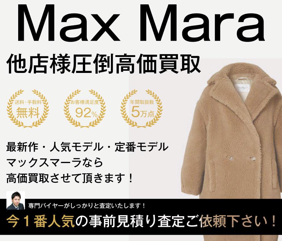 マックスマーラ高価買取画像