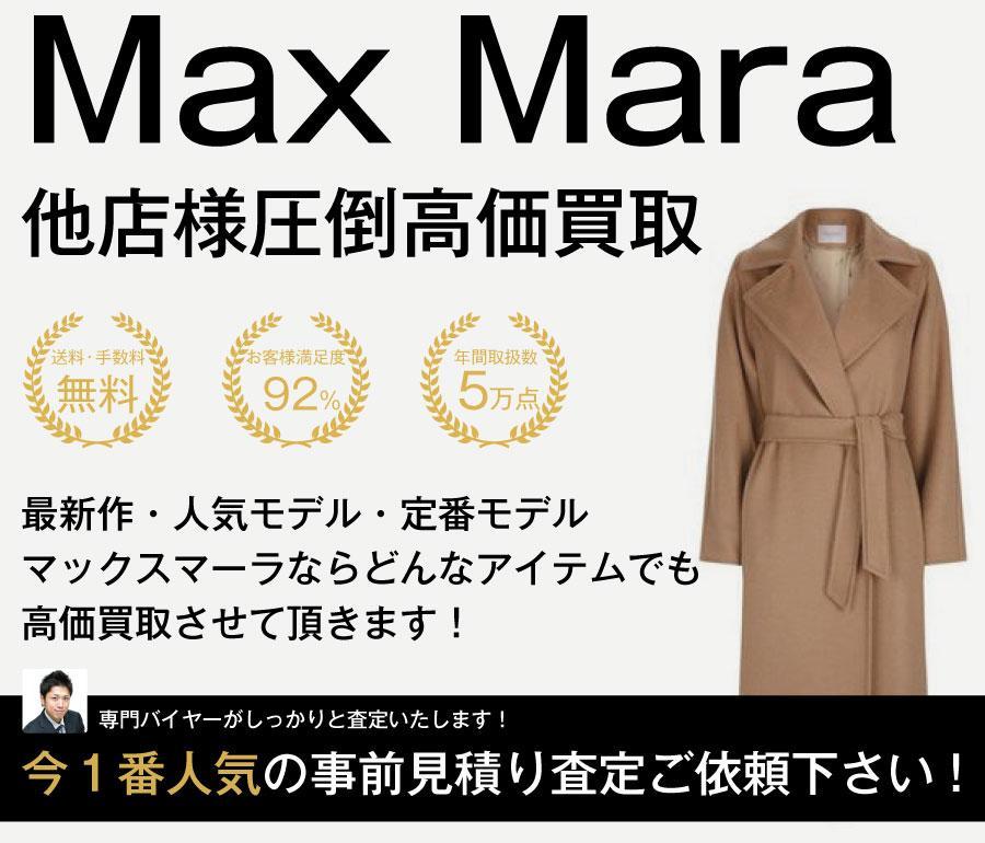 7667ee6557d9 マックスマーラ(Max Mara)高価買取|ブランド古着買取ライフ