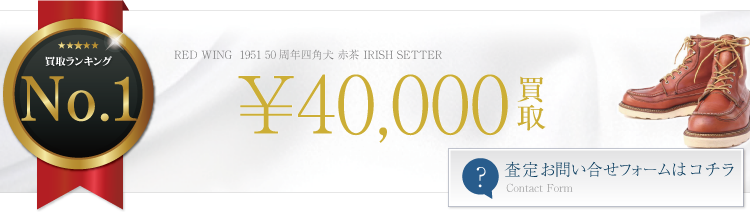 レッドウィング 1951 50周年四角犬 赤茶 IRISH SETTER  4万円買取 ブランド買取ライフ