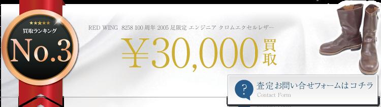 レッドウィング 8258 100周年 2005足限定 エンジニア クロムエクセルレザー 3万円買取 ブランド買取ライフ