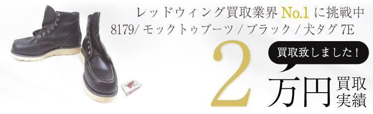 8179/モックトゥブーツ/ブラック/犬タグ7E 2万円買取 / 状態ランク:NU 新古品