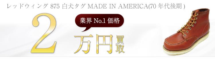875 白犬タグブーツMADE IN AMERICA(70年代後期) 2万円買取