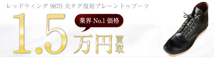 9870 犬タグ復刻プレーントゥブーツ 1.5万円買取