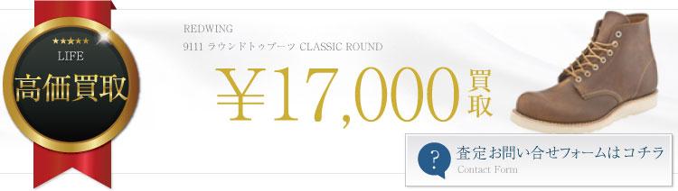 レッドウィング買取!8167 クラシックワーク 6インチ ラウンドトゥの査定はブランド古着ライフへお任せ下さい!