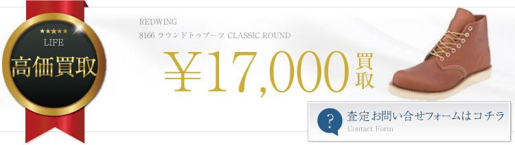 レッドウィング買取!8166 クラシックワーク 6インチ ラウンドトゥの査定はブランド古着ライフへお任せ下さい!