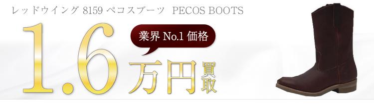 8159 ペコスブーツ  PECOS BOOTS