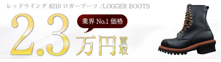 8210 ロガーブーツ /LOGGER BOOTS