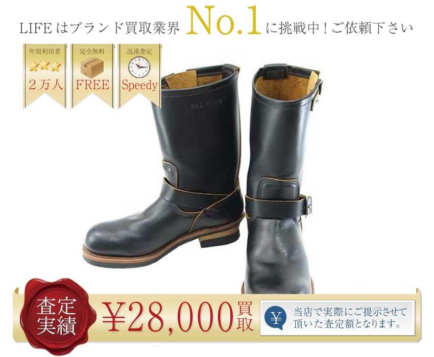 レッドウィング高価買取!9268 茶芯 エンジニア US9D高額査定!