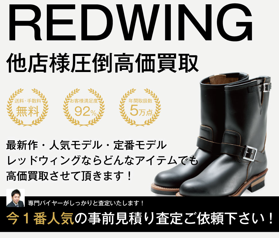レッドウィング高価買取画像