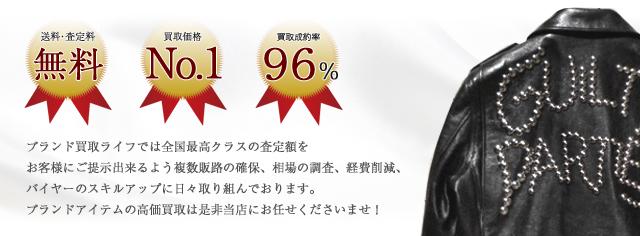 ×ウルフズヘッド ダブルライダースジャケット デビルスタッズ/ DOUBLE RIDERS JKT(+DEVIL) ~25万円買取