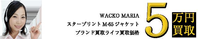 スタープリントM-65ジャケット ~5万円買取