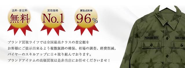 スターアーミーシャツジャケット/STAR ARMY SHIRT JKT ~2万円買取