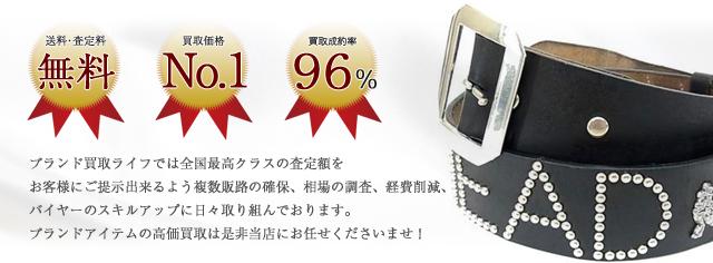 ×ウルフズヘッド スタッズベルト / WH×GP STUDS BELT(WOLF'S HEAD) ~3.5万円買取