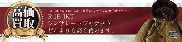 ラフアンドラゲッド R-1B JKT シンサレートジャケット高価買取中