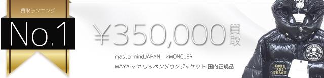 ×MONCLERモンクレール MAYAマヤ 国内正規品 35万円買取