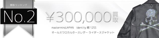 オールスワロカルホースレザー ライダースジャケット identity期 12SS 30万円買取