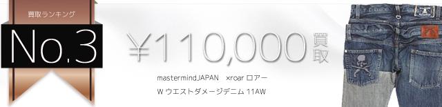 ×roarロアー Wウエストダメージデニム11AW 11万円買取