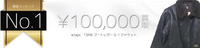 13AW ゴートレザーG-1ジャケット  10万円買取