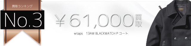 WTAPS 13AW BLACKWATCH Pコート