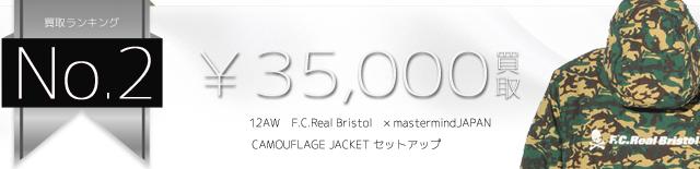 12AW ×mastermindJAPANマスターマインド CAMOUFLAGE JACKET 迷彩カモジャケット セットアップ 3.5万円買取